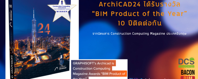 "GRAPHISOFT's Archicad is Construction Computing Magazine Awards ""BIM Product of the Year"""